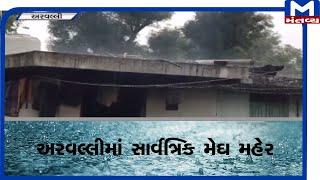 Aravalliમાં સાર્વત્રિક મેઘ મહેર