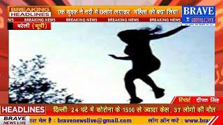 #Bareilly : मामूली कहासुनी होने पर नाराज महिला ने नहर में लगाई छलांग, युवक ने नहर में कूदकर बचाई जान