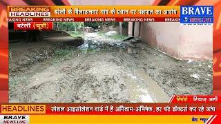 #फरीदपुर : विलास नगर के प्रधान पर पक्षपात का आरोप, ग्रामीणों ने पक्षपात कर विकास कराने का लगाया आरोप
