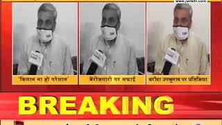 Haryana के कृषि मंत्री जेपी दलाल ने JANTA TV पर कई अहम मुद्दों को लेकर रखी अपनी बात