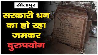 सीतापुर में सरकारी धन का ग्राम पंचायत सचिव कर रहे हैं दुरुपयोग, नाम पट्टिका बनी हैं कूड़े का ढेर !