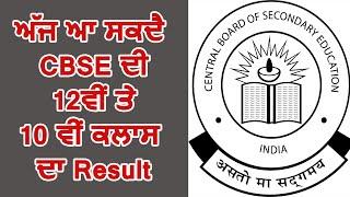 Breaking:आज आ सकता है CBSE की 12वीं और 10वीं Class का Result