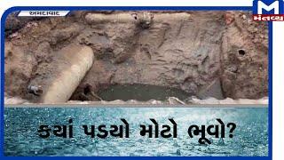 Ahmedabadમાં કયા વિસ્તારમાં પડ્યો મોટો ભૂવો?