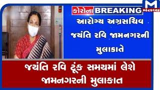 આરોગ્ય અગ્રસચિવ જયંતિ રવિ ટૂંક સમયમાં લેશે Jamnagarની મુલાકાત
