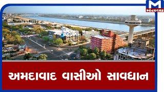 Ahmedabad વાસીઓ સાવધાન