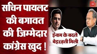 Rajasthan Political Crisis : Sachin Pilot की बगावत और Gehlot से Congress का अँधा प्रेम!