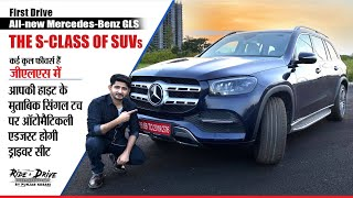 First Drive: Mercedes-Benz GLS - The S-Class of SUVs