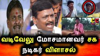வடிவேலுவின் சுயரூபம் மோசமானது சக நடிகர் அம்பலமாகிய உண்மை|Vadivelu|Benjamin|Vetrikodikattu|Movie
