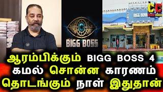 Bigg Boss Tamil Starting Date|ஆரம்பிக்கும் BIGG BOSS 4 TAMIL,தயாராகும் கமல், தொடங்கும் தேதி இதுதான்