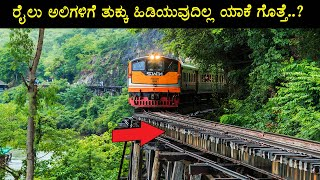 Why Don't Train Tracks Get Rust? | Most Interesting Video | Top Kannada TV