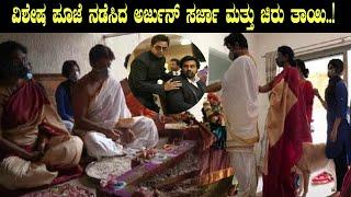 ಅರ್ಜುನ್ ಸರ್ಜಾ ನಿವಾಸದಲ್ಲಿ ವಿಶೇಷ ಪೂಜೆ | Arjun Sarja | Chirajeevi Sarja | Dhruva Sarja