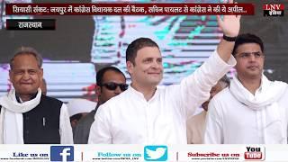 सियासी संकट: जयपुर में कांग्रेस विधायक दल की बैठक, सचिन पायलट से कांग्रेस ने की ये अपील..