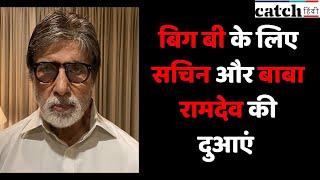 बिग बी के लिए सचिन और बाबा रामदेव की दुआएं   Catch Hindi