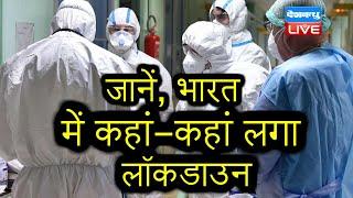 Corona virus updates : जानें, भारत में कहां-कहां लगा Lockdown|#DBLIVE