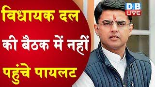 #RajasthanPoliticalCrisis: विधायक दल की बैठक में नहीं पहुंचे Sachin Pilot | gehlot पर छाए काले बादल