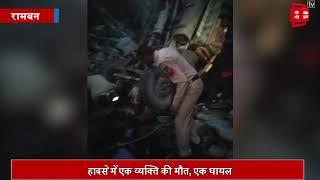 रामबन में गहरी खाई में गिरा ट्रक... एक की मौत एक घायल