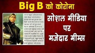 अमिताभ बच्चन के फैंस मांग रहे सलामती की दुआएं, सोशल मीडिया पर मीम्स की भरमार