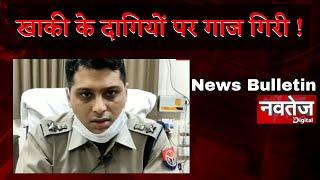 कानपुर एनकाउंटर में दागी पुलिसकर्मी हुए गिरफ्तार !   Navtej Digital News Bulletin