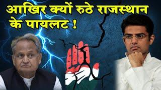 आखिर क्यों पायलट ने दिखाए बागी तेवर ! Rajasthan Ashok Gehlot Vs Sachin Pilot