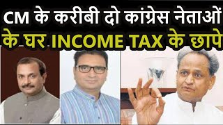 Income Tax Raids | CM के करीबी धर्मेंद्र राठौड़ और राजीव अरोड़ा के 22 ठिकानों पर Income Tax के छापे