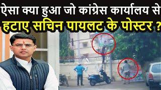 Big Breaking | कांग्रेस कार्यालय के बाहर से हटाए गए Sachin Pilot के पोस्टर, देखे वीडियो