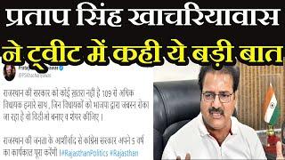 Rajasthan Political Crisis Live Update | सियासी उठापटक के बीच Pratap Singh Khachariwas ने किया ट्वीट