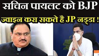 Sachin Pilot की BJP में शामिल होने की अटकले हुई तेज, JP Nadda ज्वाइन करा सकते है पार्टी