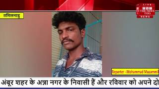 Tamil Nadu News // Man sets himself Ablaze after Cops Seized his vehicle