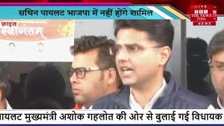 Rajasthan News // Sachin Pilot BJP में नहीं होंगे शामिल