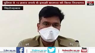 पुलिस ने 10 हजार रुपये के इनामी बदमाश को किया गिरफ्तार
