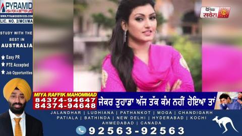 Breaking : आज Aam Aadmi party में शामिल हो सकती हैं मशहूर पंजाबी Singer Anmol Gagan Maan - सूत्र