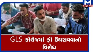 Ahmedabad : GLS કોલેજમાં NSUI દ્વારા ફી ઉઘરાવવાનો વિરોધ