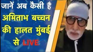 Amitabh Bachchan की तबीयत पर आया हेल्थ अपडेट। देखें मुंबई से LIVE