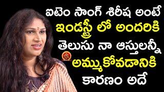 ఐటెం సాంగ్ శిరీష అంటే ఇండస్ట్రీ లో అందరికి తెలుసు నా ఆస్తులన్నీ | Actress Sirisha Latest Interview
