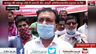 कानपुर की चकरपुर मंडी में व्यापारी और आढ़ती अनिश्चितकालीन हड़ताल पर बैठे