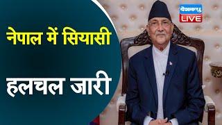 NEPAL में सियासी हलचल जारी | NEPAL को लेकर चीन की क्या रणनीति ?#DBLIVE