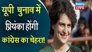 UP चुनाव में Priyanka Gandhi होंगी Congress का चेहरा ! - Ajay Kumar Lallu | uttar pradesh news