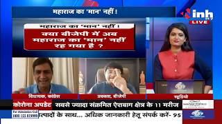 Madhya Pradesh News : BJP Leader Jyotiraditya Scindia News || महाराज का मान नहीं !