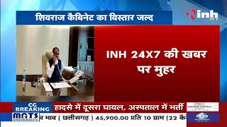 Madhya Pradesh News || CM Shivraj Singh Chouhan का विस्तार जल्द