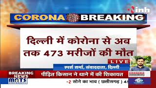 Corona Updates || Corona Virus Outbreak in Delhi में मिले कोरोना के 1295 New Corona Positive मरीज