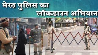 मेरठ पुलिस ने लॉकडाउन का उल्लघंन करने वालों को सिखाया सबक ! national bulletien