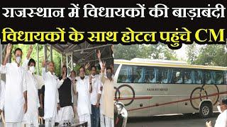 Rajasthan Political Crisis Live Update | विधायकों की बाड़ाबंदी, विधायकों के साथ होटल पहुंचे CM