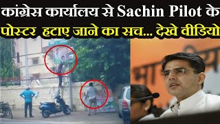 Sachin Pilot | असामाजिक तत्वों ने हटाए थे कांग्रेस कार्यालय से Sachin Pilot के पोस्टर