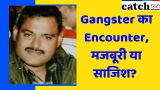 विकास दुबे जैसे Gangster का Encounter, मजबूरी या साजिश? | Catch Hindi