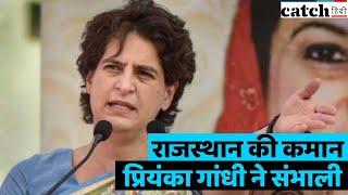 Rajasthan political crisis: राजस्थान की कमान प्रियंका गांधी ने संभाली   Catch Hindi