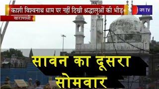 Varanasi | सावन का दूसरा सोमवार, काशी विश्वनाथ धाम पर नहीं दिखी श्रद्धालुओ की भीड़ | JAN TV