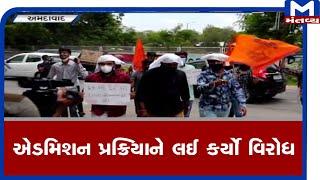 Ahmedabad: ગુ.યુનિવસિર્ટી ખાતે ABVP ના કાર્યકરોનો વિરોધ
