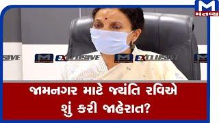 Jamnagar માટે જ્યંતિ રવિએ શું કરી જાહેરાત?