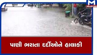 Surat : સિવિલ હોસ્પિટલ બહાર પાણી ભરાયું
