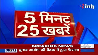 Corona Virus Outbreak || Corona Updates in India 5 मिनट 25 खबरें